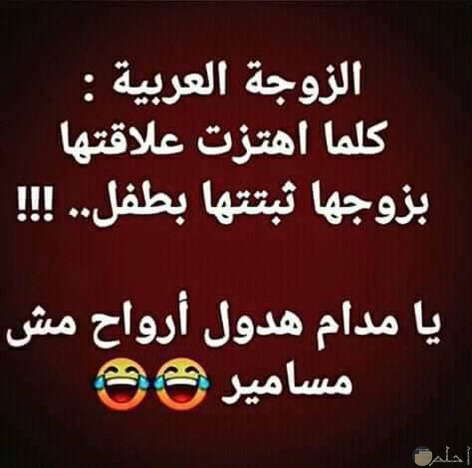 نكتة لبنانيه و علاقة الزواج.