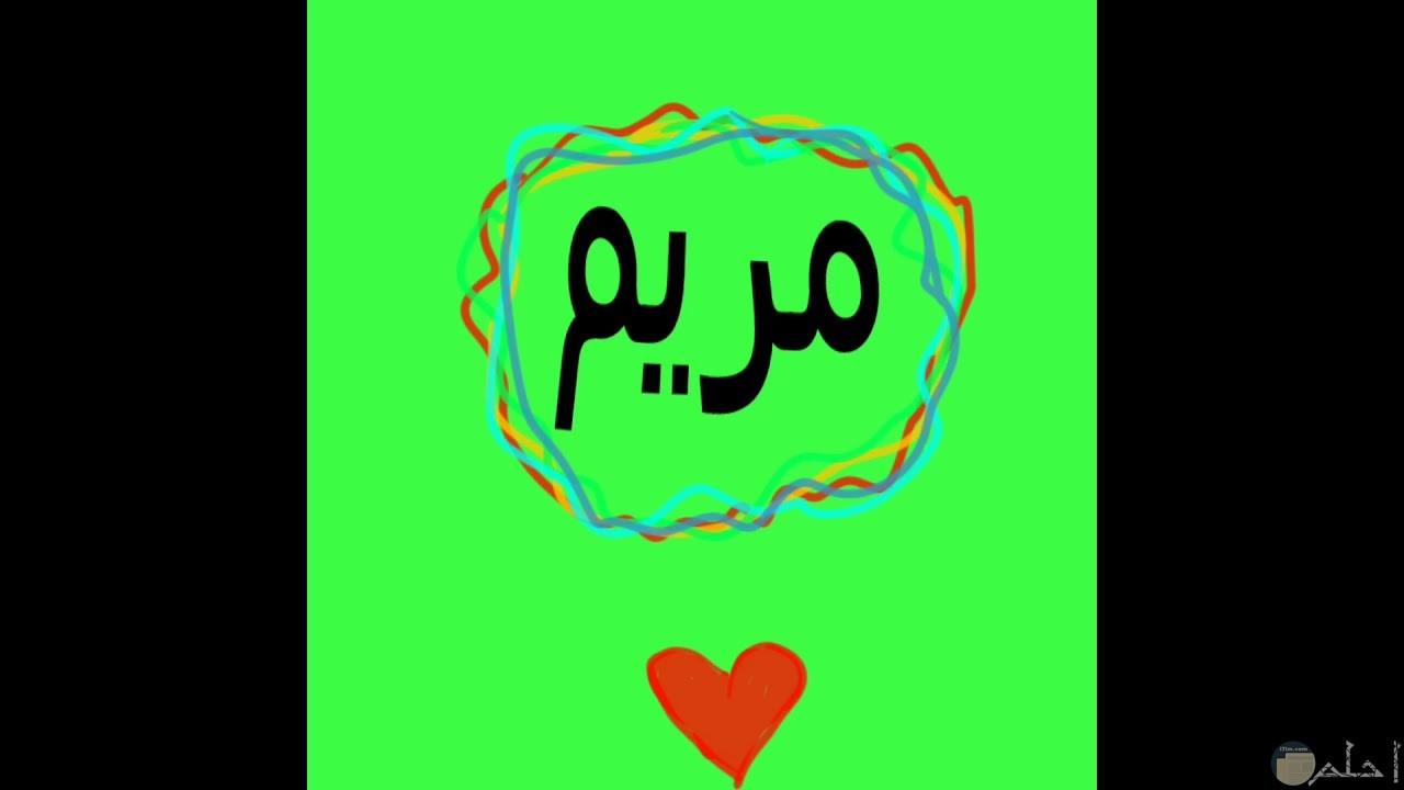 صورة إسم مريم وسط لوحة خضراء.