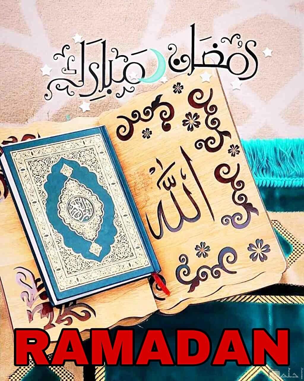 صورة لإستقبال شهر رمضان.