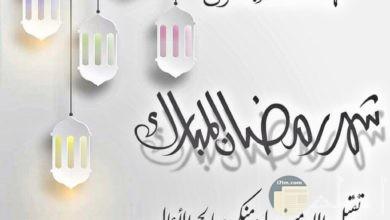 صورة تهنئة بشهر رمضان.