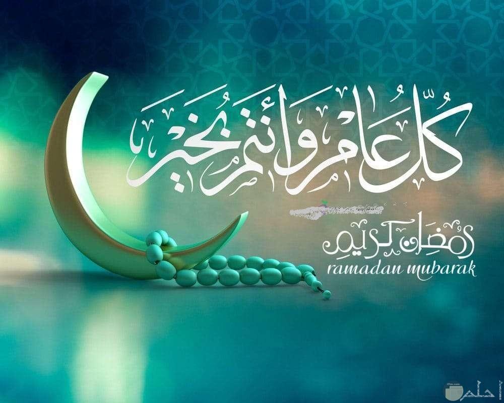 صورة تهنئة بحلول شهر رمضان الفضيل.