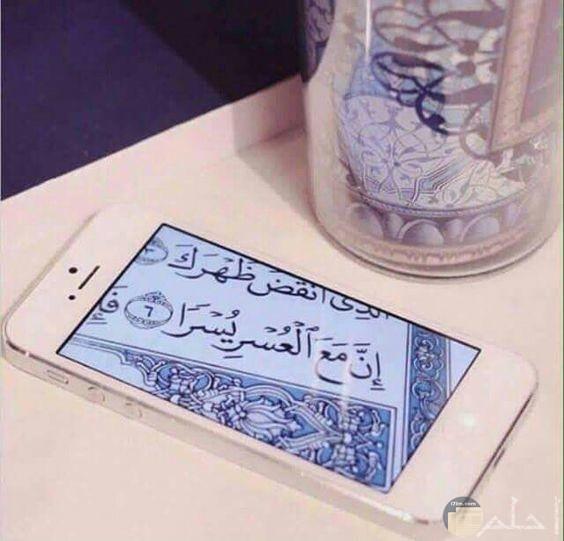 هاتف مفتوح على آية قرآنية