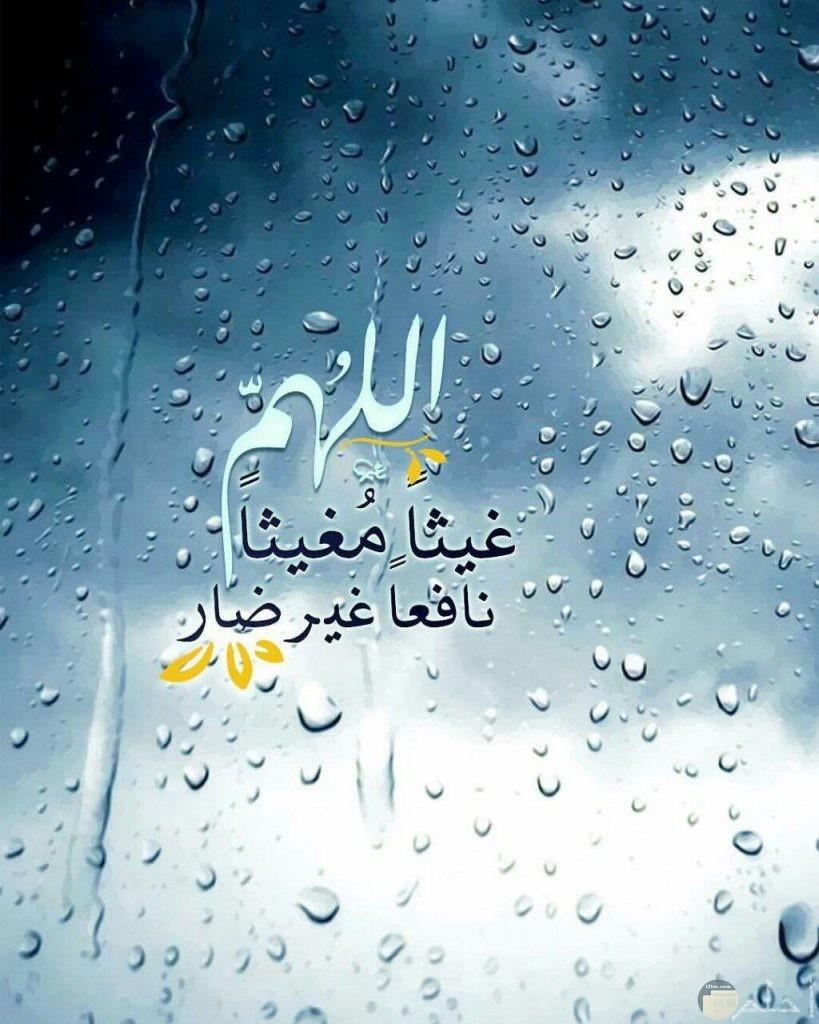 صورة بها اللهم غيثاً مغيثاً نافعاً غير ضار للمطر.