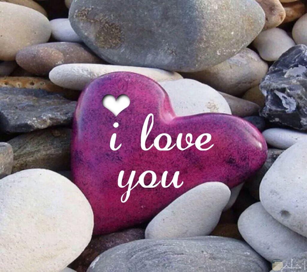 حجارة جميلة على شكل قلب مدونه بعبارة حب
