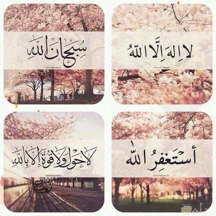 صورة تضم اذكار المسلم اليومية