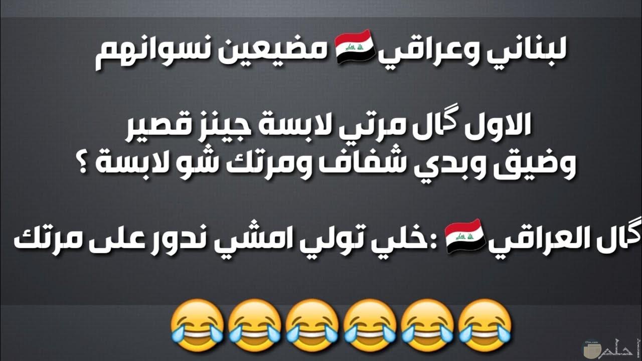 صورة نكتة لبنانية و موقف لبنانى و عراقى.