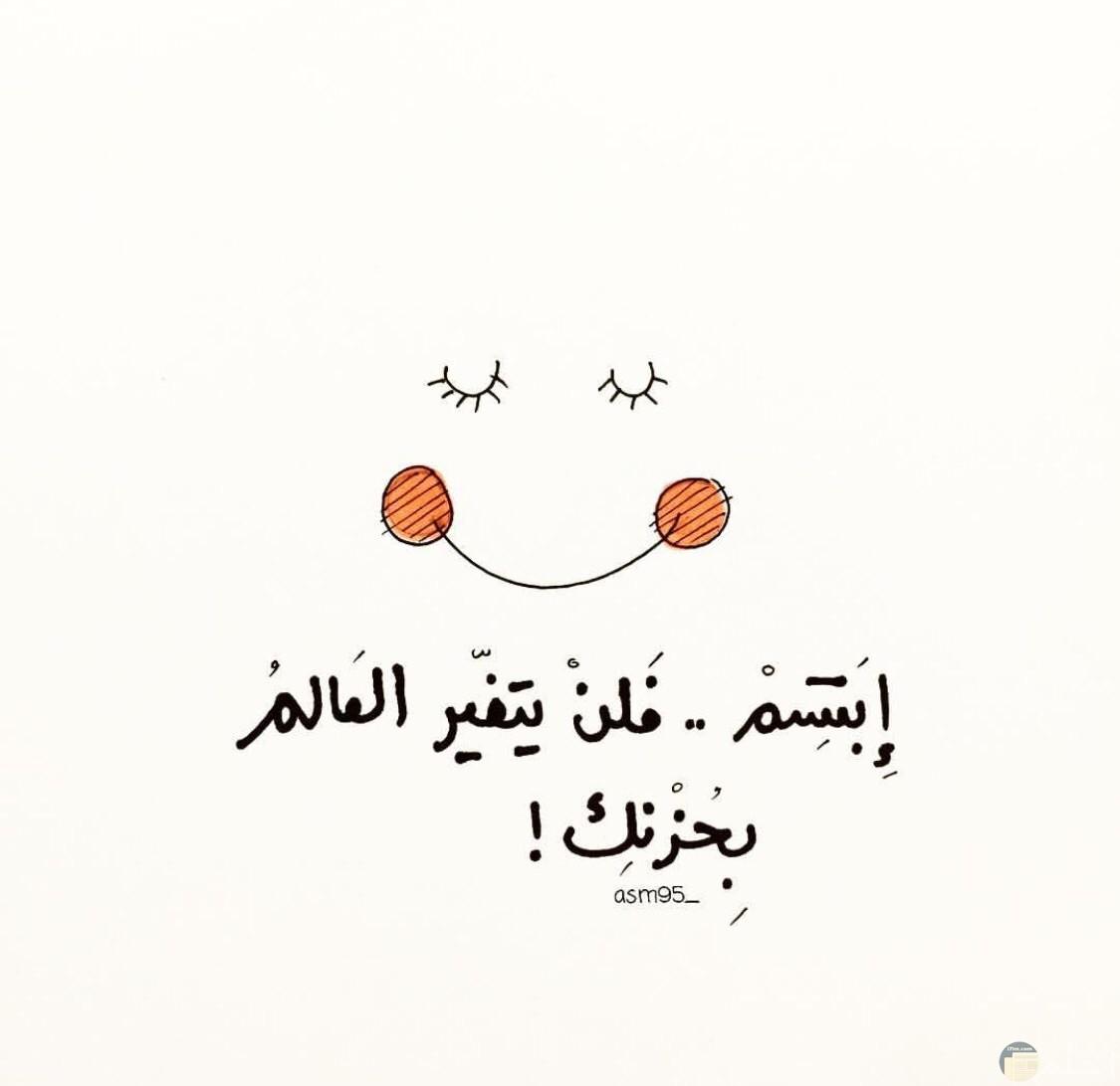 إبتسم فلن يتغير العالم بحزنك
