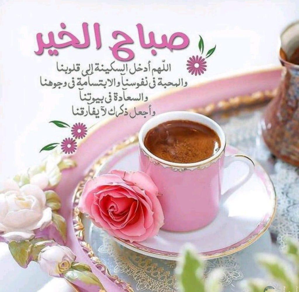 صورة دعاء الصباح مع فنجان قهوة.