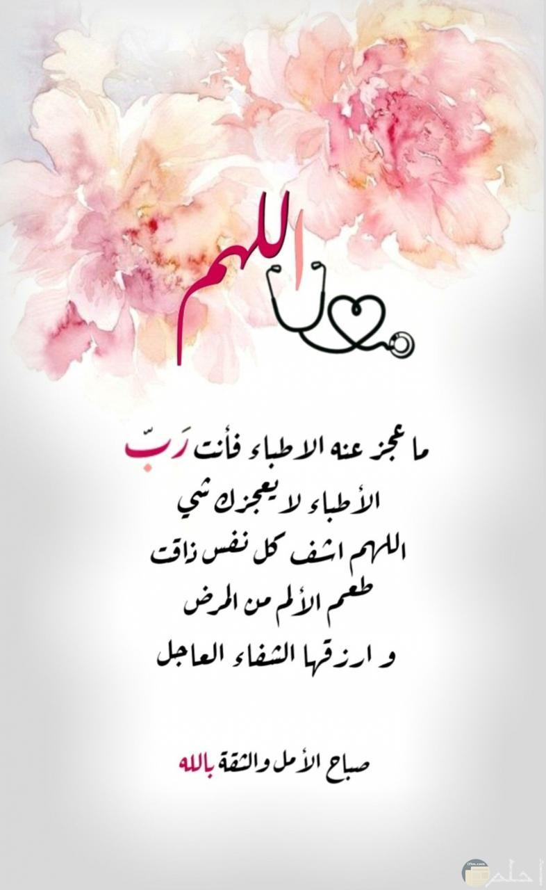 اللهم الشفاء العاجل