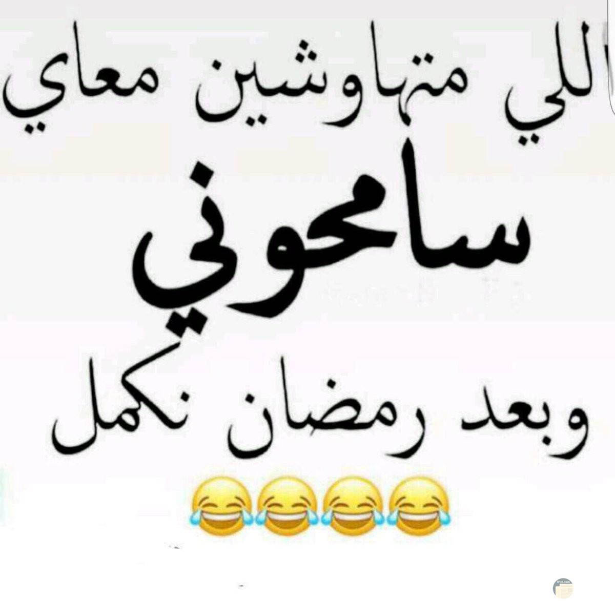 اللي متهاوشين معاي سامحونى وبعد رمضان نكمل