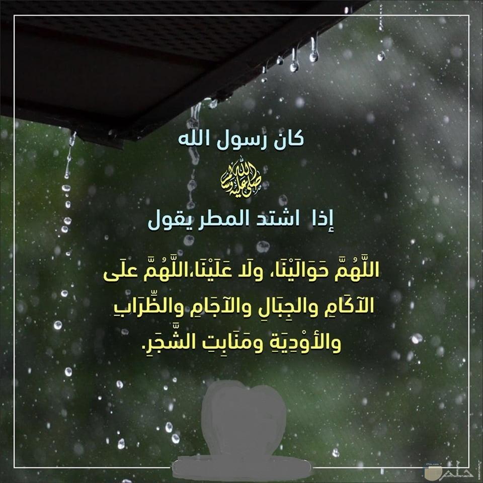 صورة دعاء رسولنا الكريم عند نزول المطر.