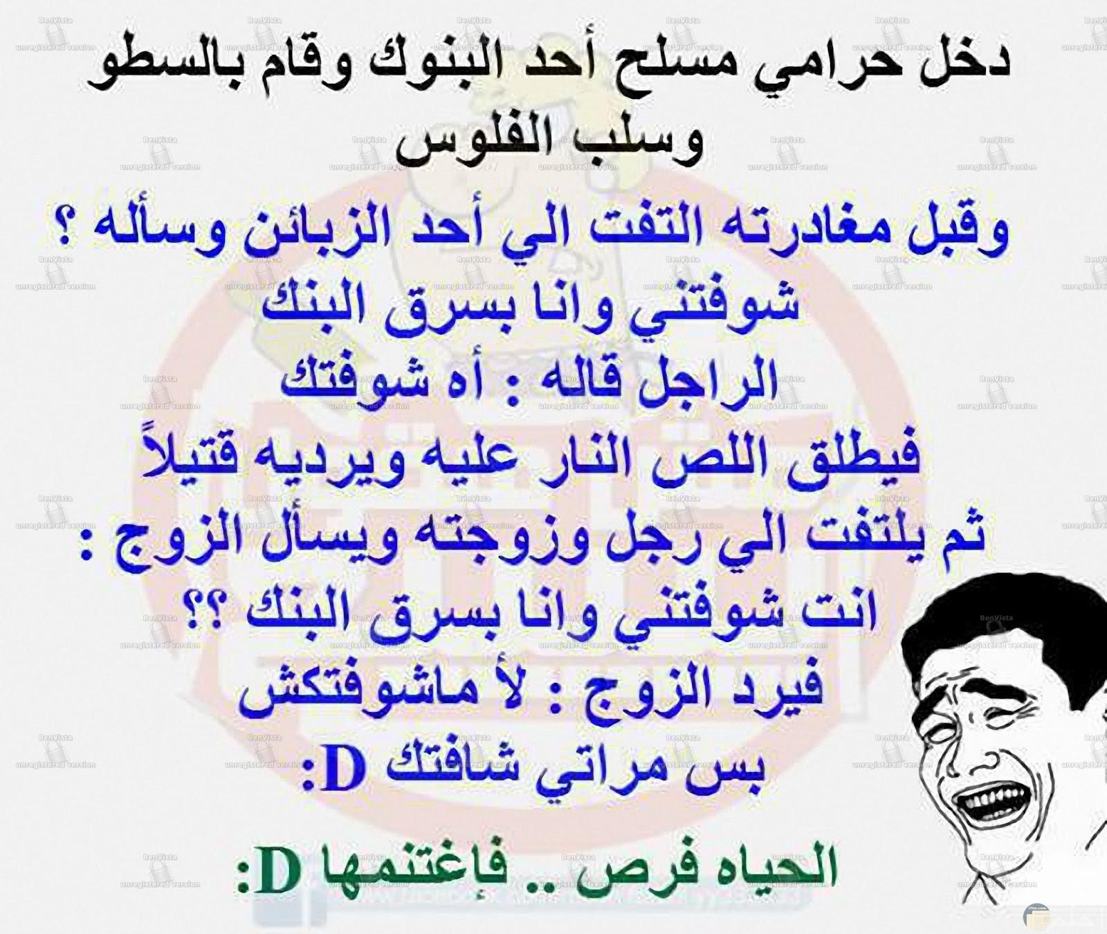 صورة نكتة لبنانيه و سرقة بنك.