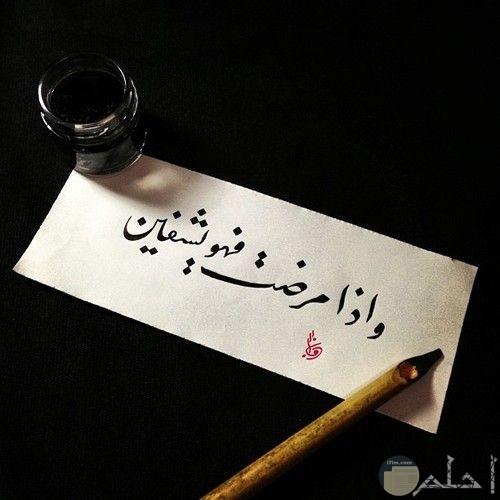 آية من القرآن للشفاء