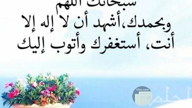 استعغفر الله العظيم