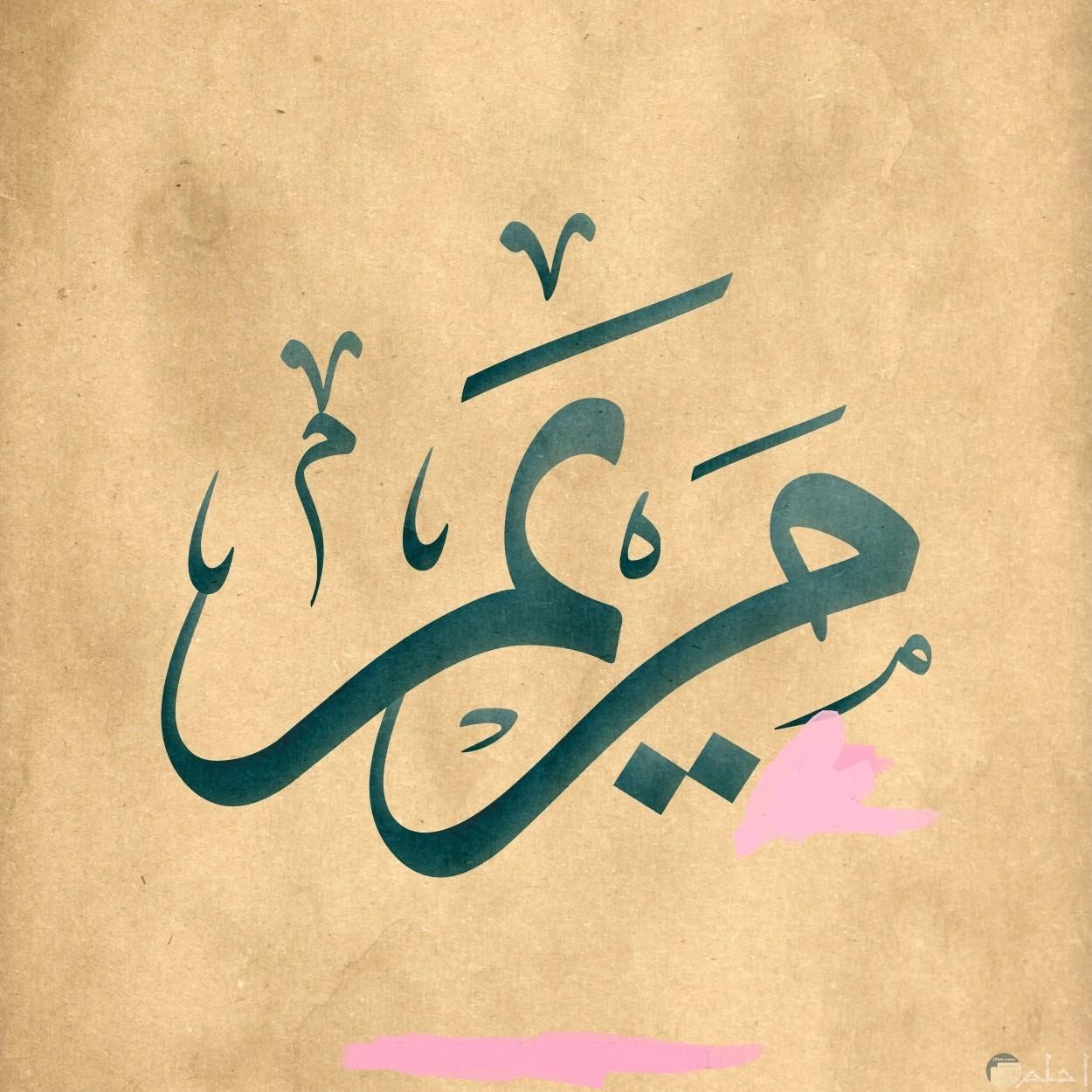 صورة لإسم مريم و التشكيل يعلوه.