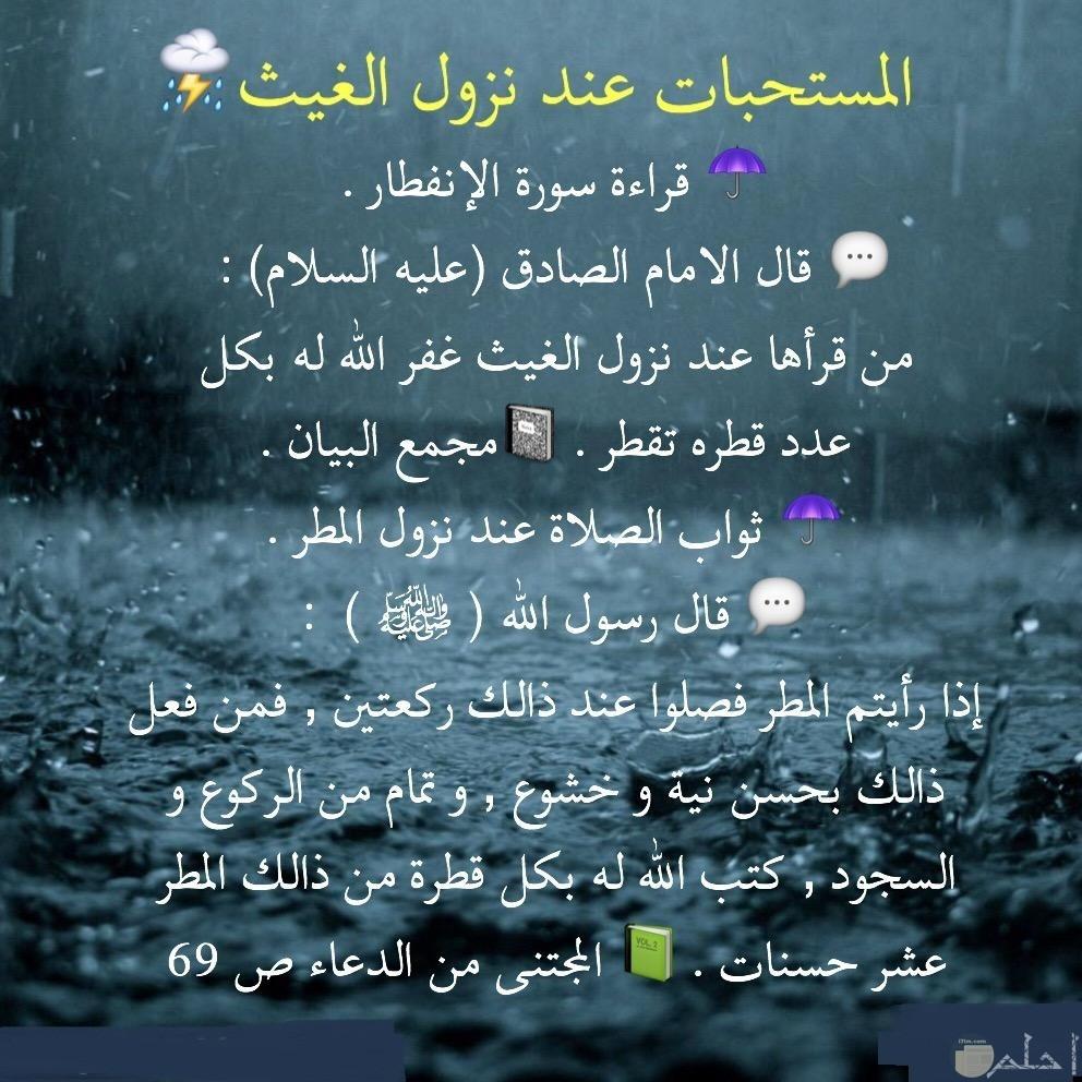 صورة دعاء مستحب عند نزول غيث المطر.