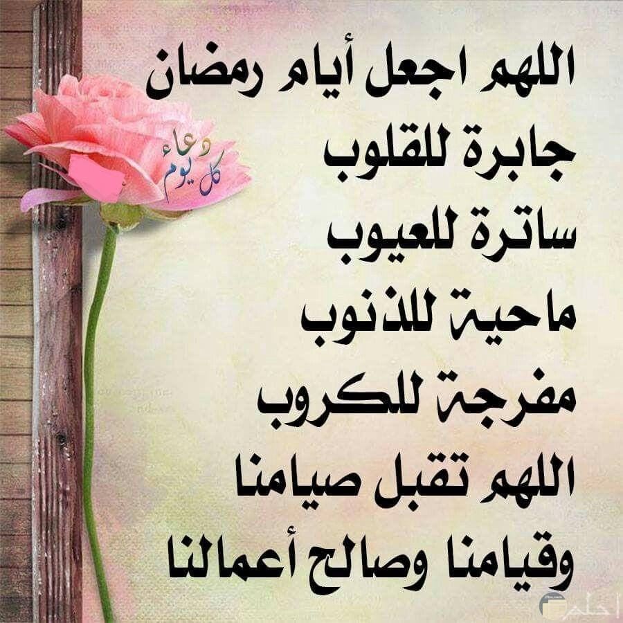 دعاء اللهم إجعل أيام رمضان جابرة للقلوب.