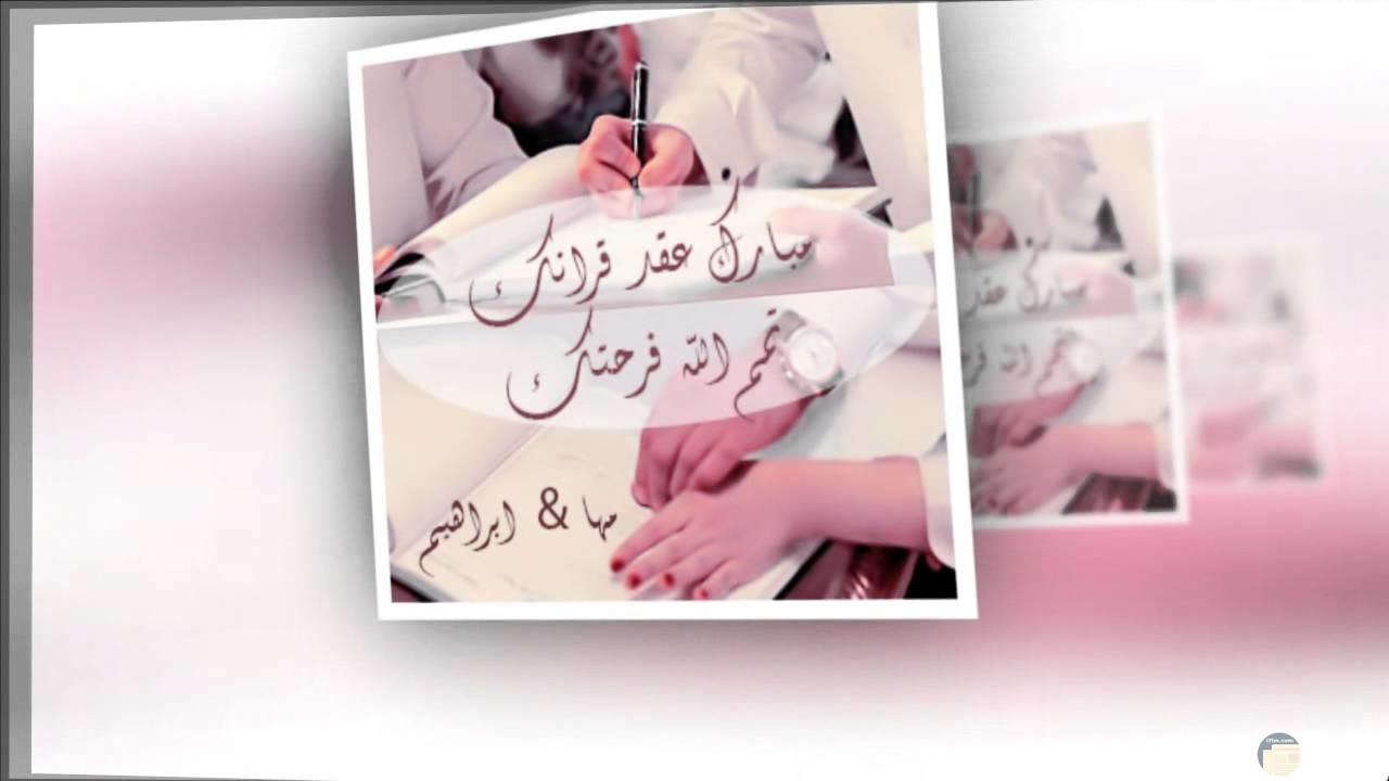 لحظة امضاء العروسان عقد القران و الدعاء لهما.