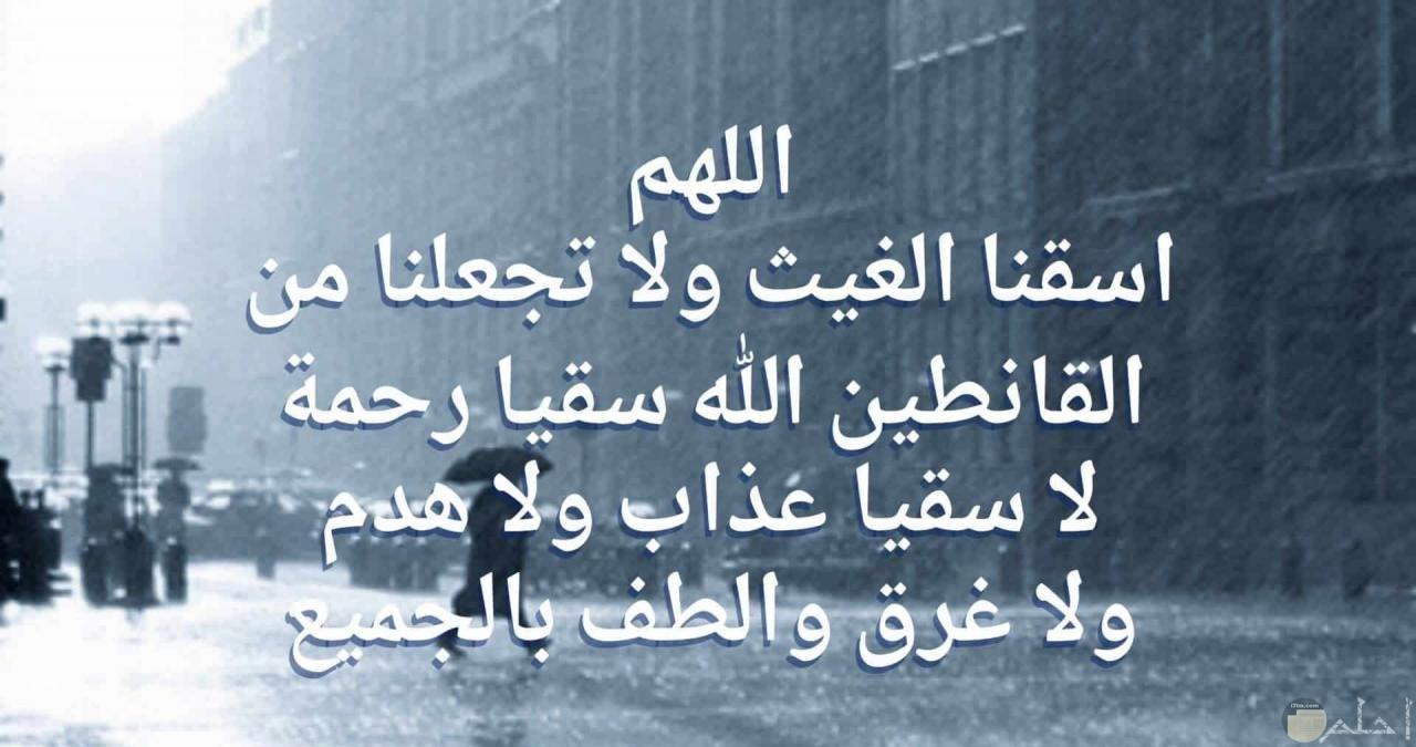 صورة دعاء اللهم إسقنا الغيث عند نزول المطر.