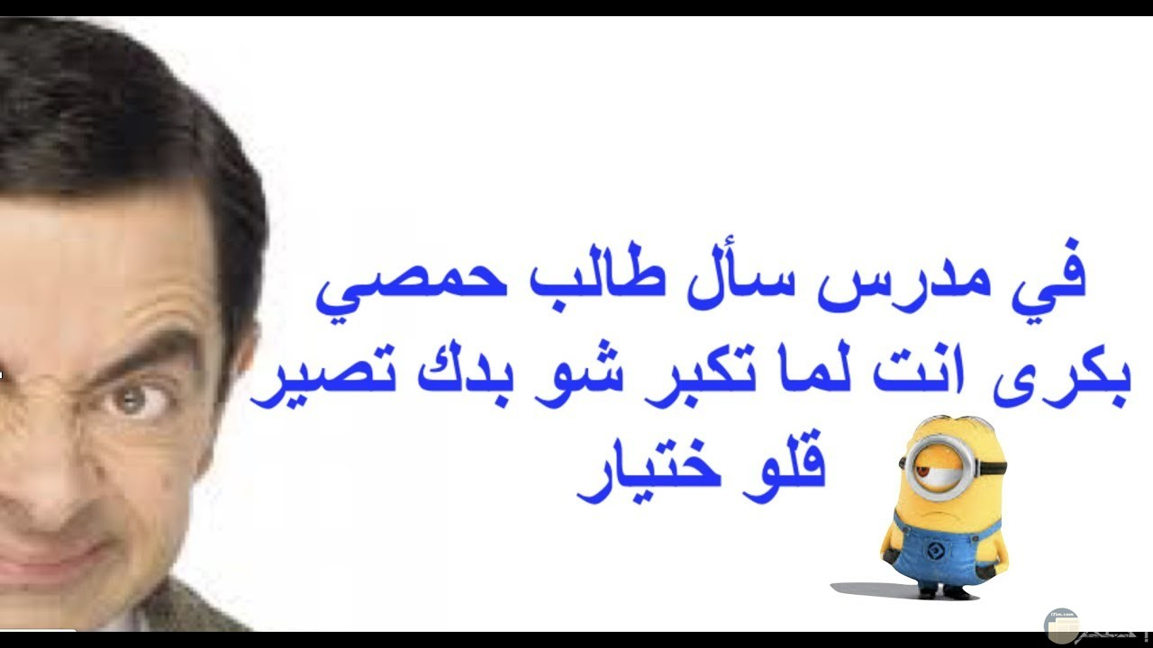 صور نكتة لبنانيه و دهاء الاطفال بها.