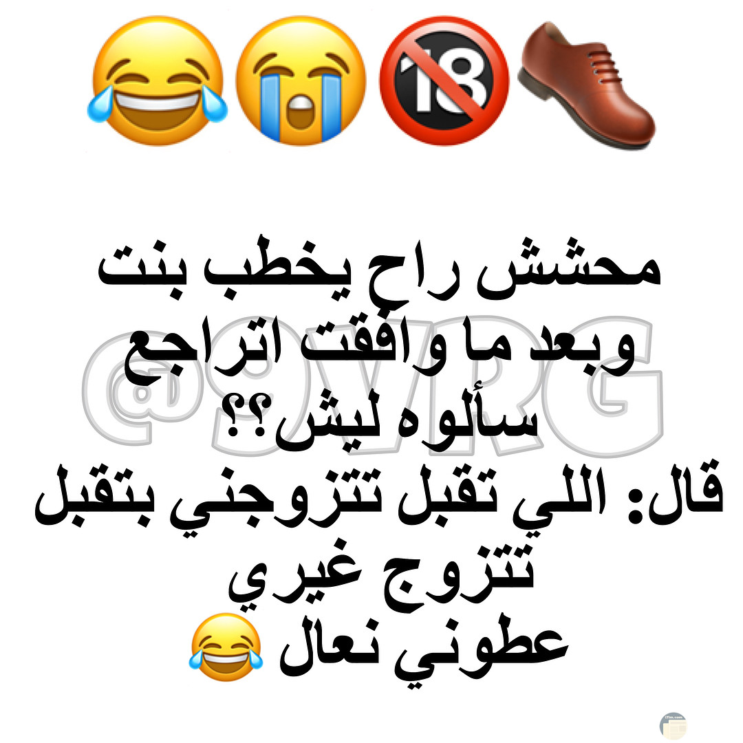 نكتة لبنانيه خاصة بالزواج.