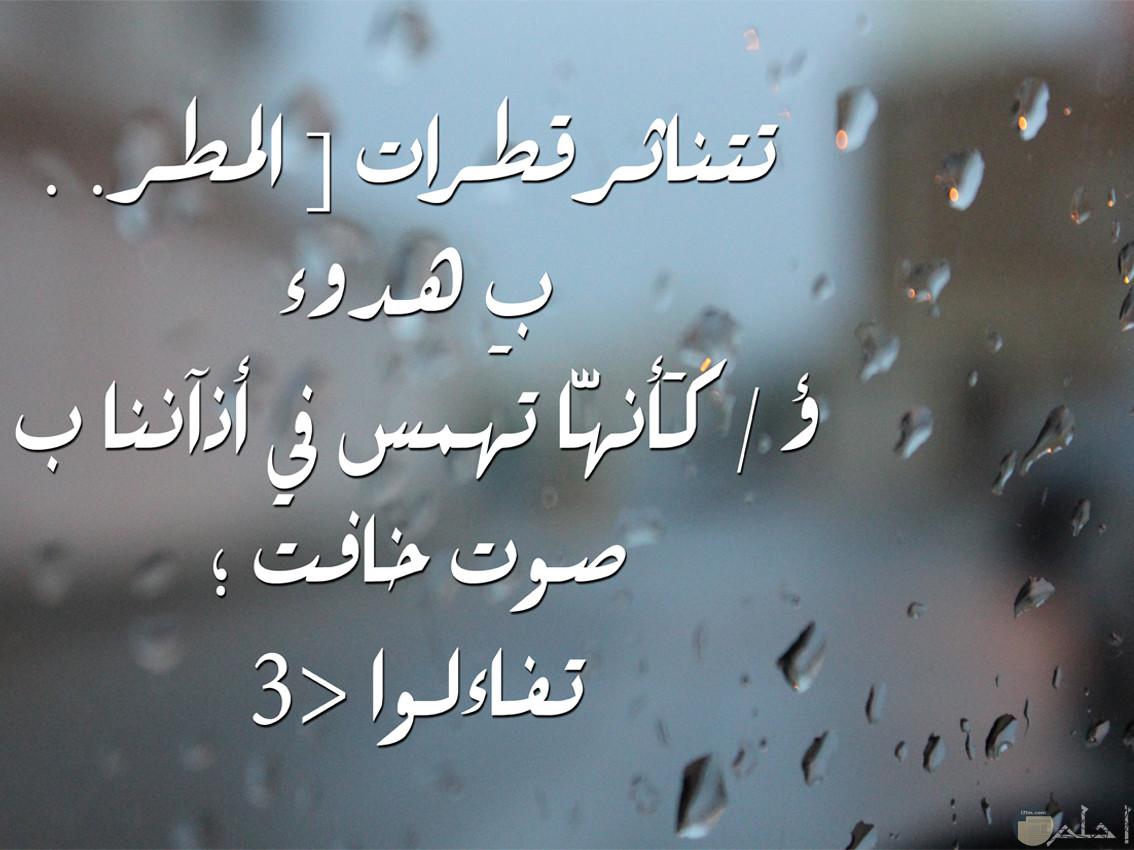 الدعاء و التفاؤل مع نزول المطر.