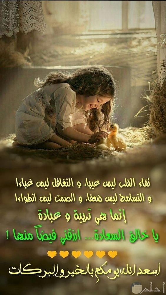 صورة لصباح الخير والبركات