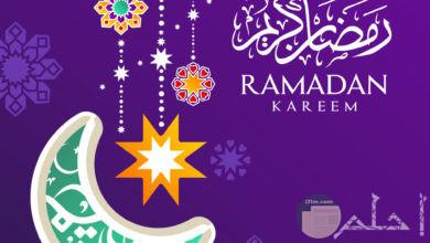 صوره تعبر عن قدوم رمضان