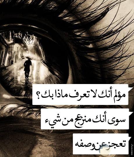 كلام يصف شدة الأحساس بالألم