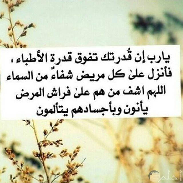 اللهم اشف من هم على فراش الموت