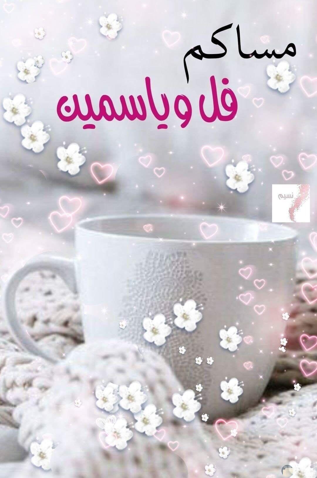 مسائكم فل و ياسمين مع صورة كوب قهوة رقيق.