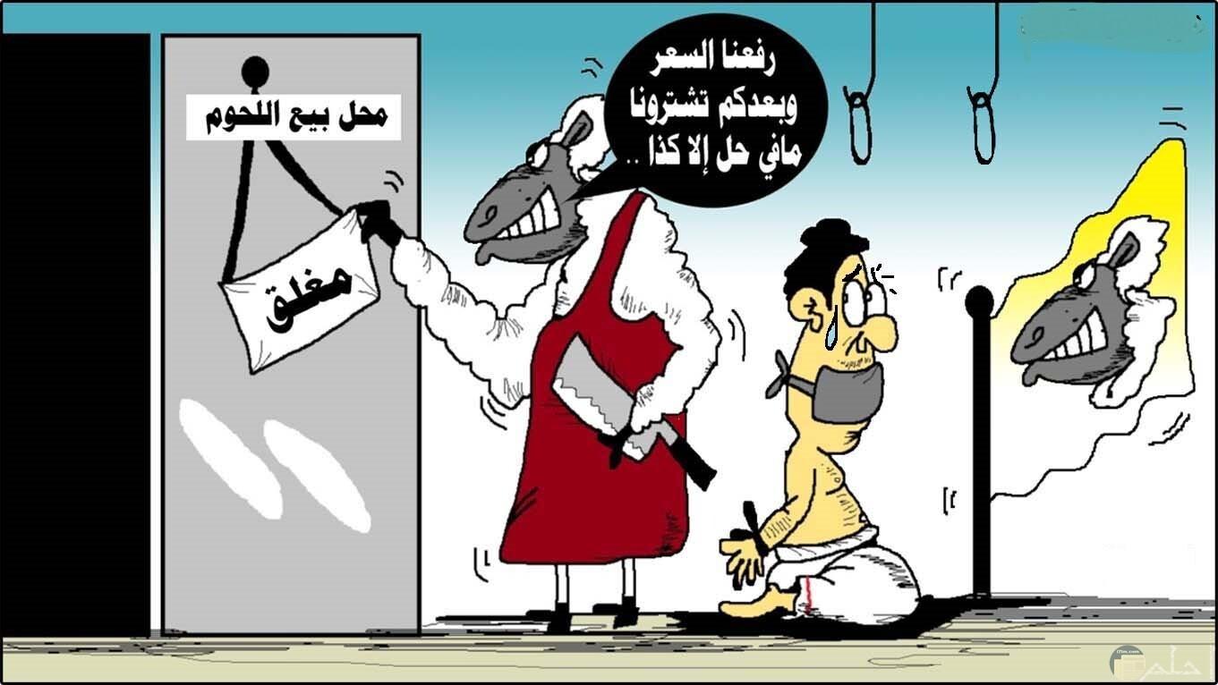 كاريكاتير مضحك عن العيد.