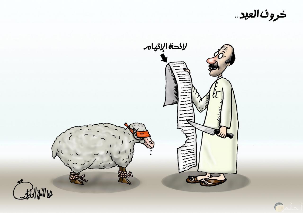 رسم مضحك لخروف العيد.