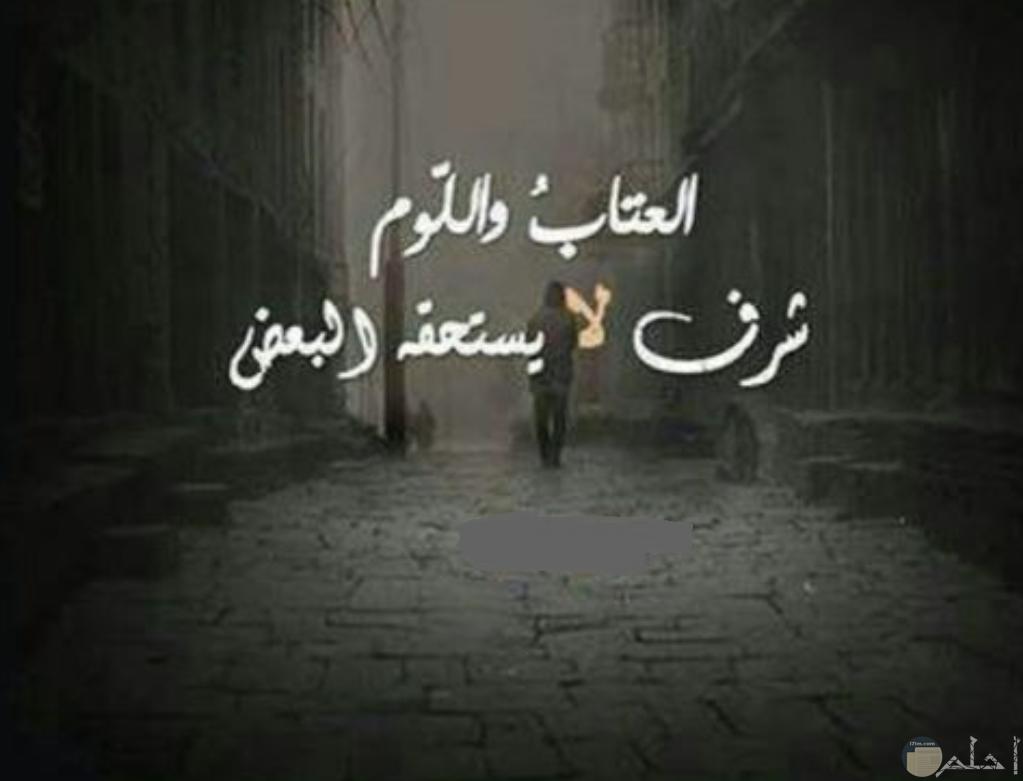 الغتاب من القلب و اللوم في صورة.
