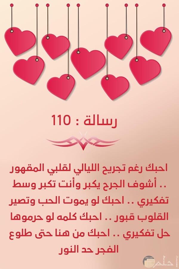 رسالة حب من حبيب لحبيبه.