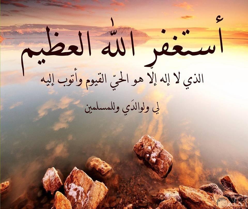 أستغفر الله العظيم الذى لا اله الا هو الحي القيوم واتوب الية