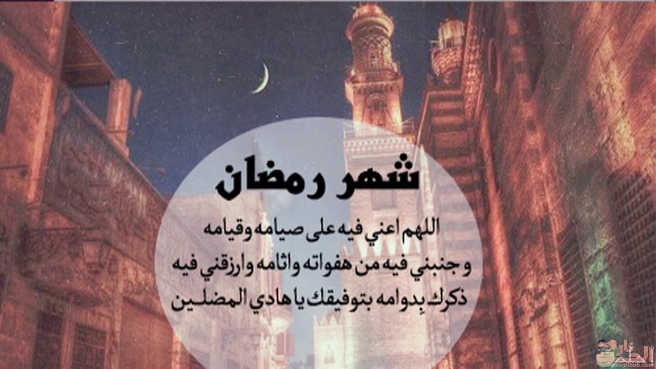 شهر رمضان اللهم اعني فية على صيامه وقيامه