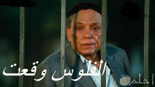 صورة للفنان عادل إمام يبكى على فلوسه.
