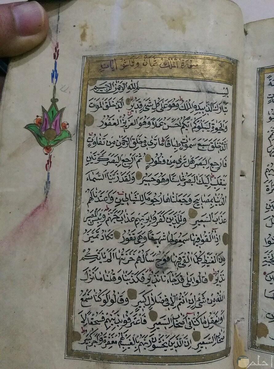 مصحف عثماني مذهب