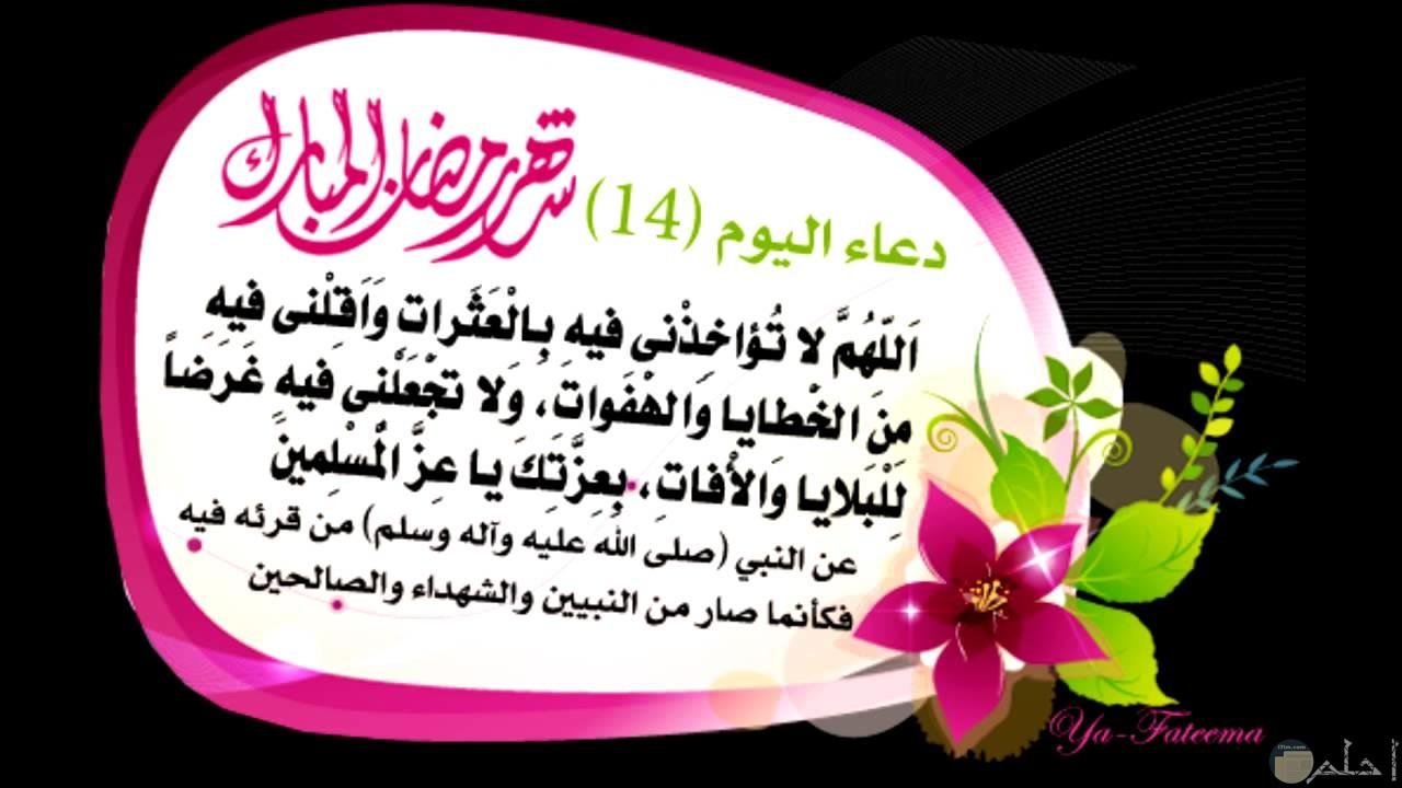 دعاء الرسول فى اليوم 14 رمضان