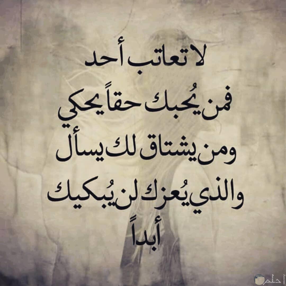 لا تعاتب أحد فمن يحبك حقا يحكي ومن يشتاق لك يسأل