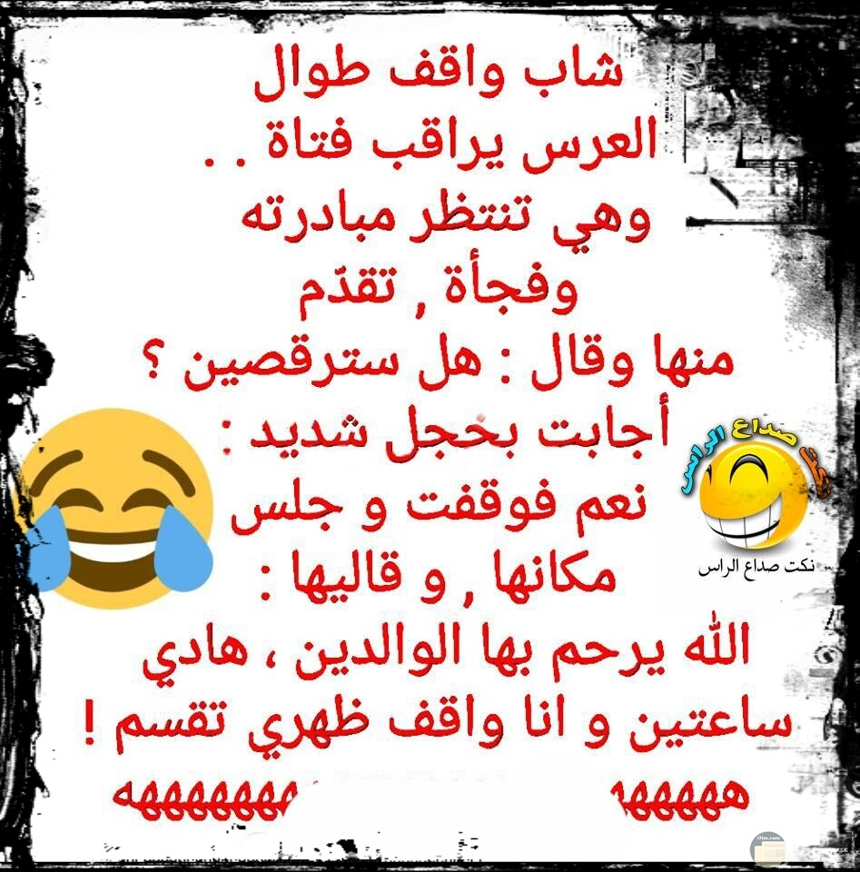 بوست مغربي مضحك
