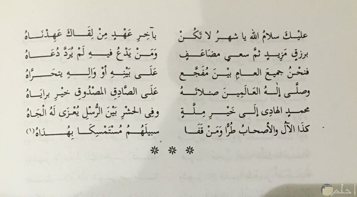 عبارات رائعه فى وداع رمضان