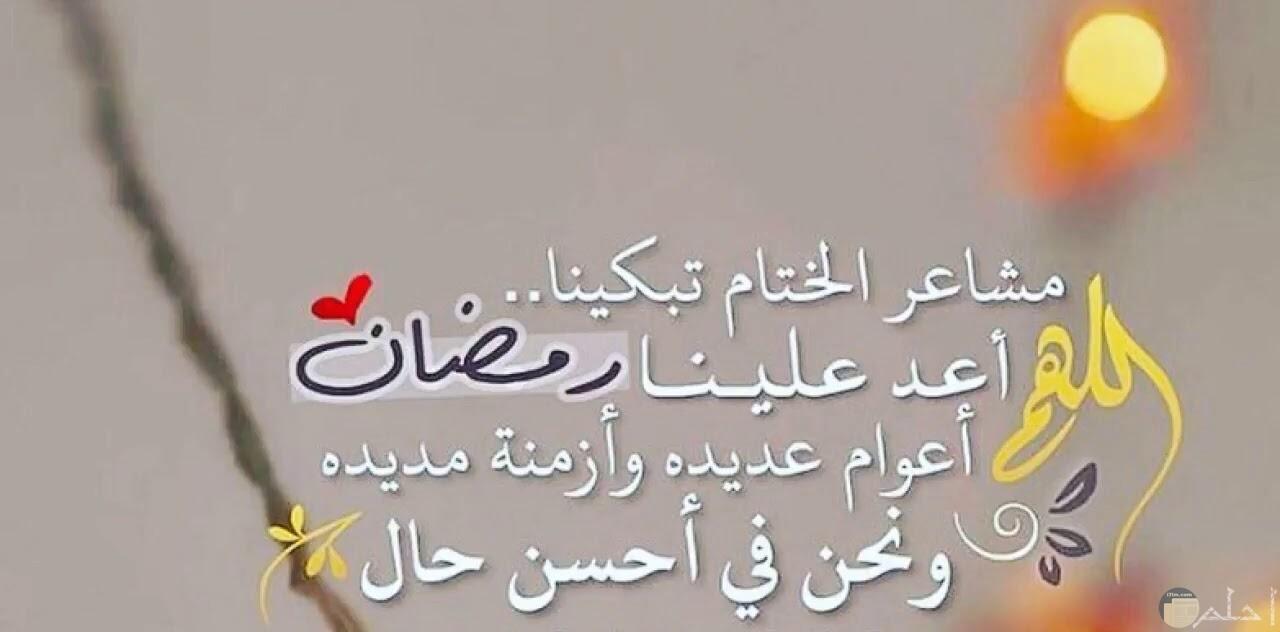 مشاعر الختام تبكينا أعد علينا رمضان اعوام عديدة وازمنة مديده