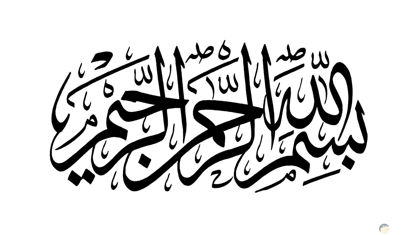 """""""بسم الله الرحمن الرحيم"""" اية البسملة"""