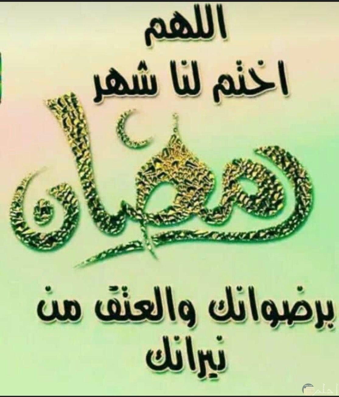 اللهم اختم لنا شهر رمضان برضوانك والعتق من نيرانك