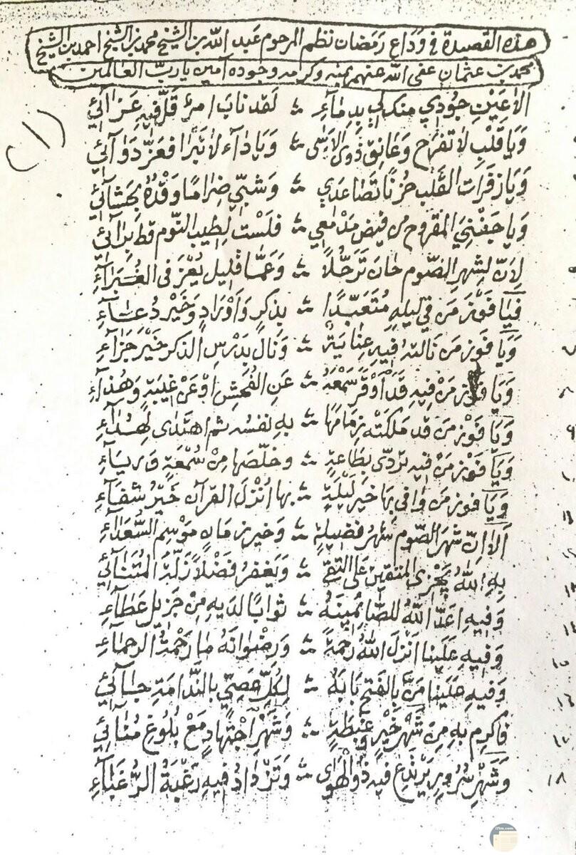 من اروع القصائد فى وداع رمضان