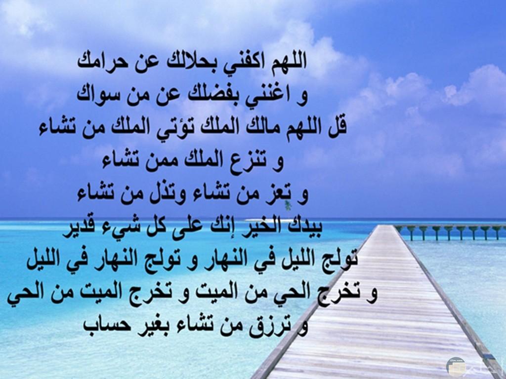 اللهم اكفني بحلالك عن حرامك واغنني بفضلك عن من سواك