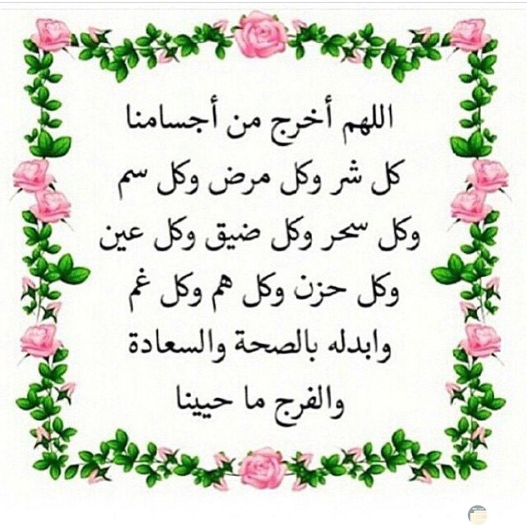 اللهم أخرج من أجسامنا كل شر وكل مرض وكل سم