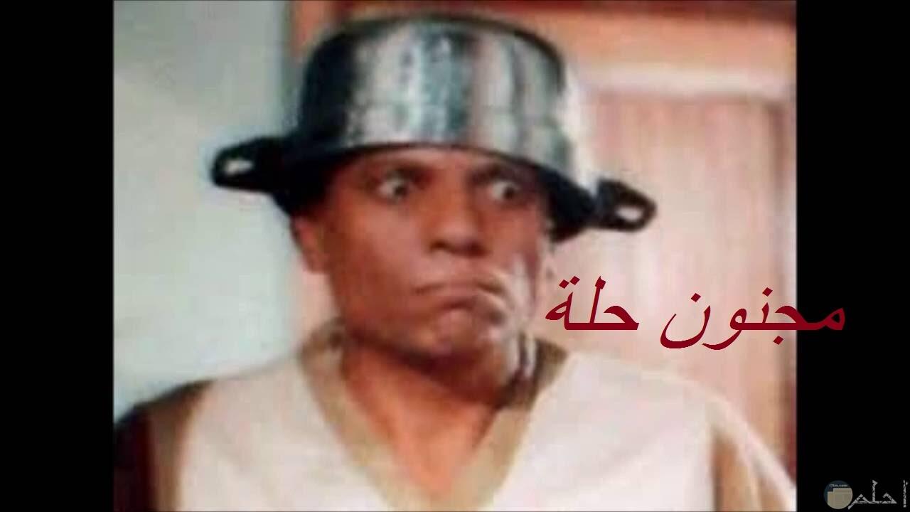 صورة مضحكة لعادل إمام من إحدى أفلامه.